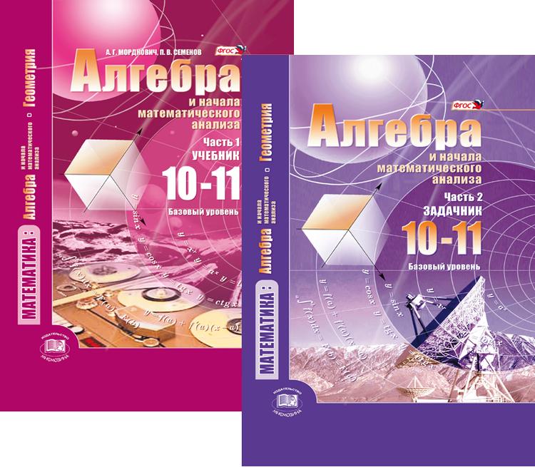 алгебра мордкович учебник задачник 11 класс гдз