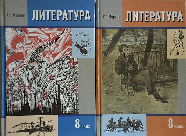 Гдз Литература 8 Учебник