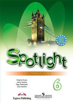 учебники spotlight 5 класс со знаком фгос