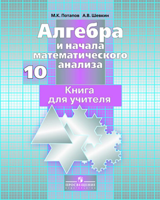 никольский начала алгебра и потапов гдз анализа